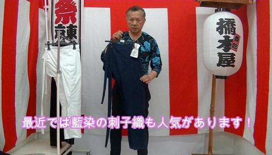 最近では藍染の刺子織も人気があります
